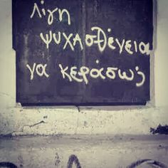 greek quotes on we heart it Poetry Quotes, Words Quotes, Me Quotes, Sayings, Funny Greek Quotes, Funny Quotes, Graffiti Quotes, Unique Words, Life Words