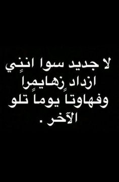 Arabic Memes, Arabic Funny, Funny Arabic Quotes, Funny Phrases, Love Phrases, Short Quotes Love, Study Motivation Quotes, Laughing Quotes, Jokes Quotes