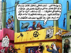 كاريكاتير - عماد حجاج (الأردن)  يوم السبت 7 مارس 2015  ComicArabia.com  #كاريكاتير