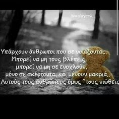 / All Quotes, Greek Quotes, Best Quotes, My Memory, Just Love, Are You Happy, Philosophy, Texts, My Life