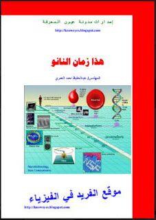تحميل كتاب هذا زمان النانو Pdf Nanotechnology Free Books Download Map