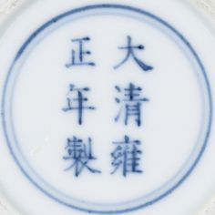 A RARE DOUCAI 'LOTUS POND' CUP<br>MARK AND PERIOD OF YONGZHENG   Lot   Sotheby's Lotus Pond, Chinese Ceramics, Porcelain Vase, Some Words, Chinese Art, White Ceramics, Auction, Blue And White, Period