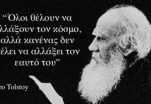 Λέων Τολστόι: Μην ακούτε ποτέ αυτούς που κακολογούν τους άλλους και λένε καλά λόγια για σας Nick Vujicic, Greek Quotes, Einstein, Poems, Faith, Thoughts, Movie Posters, Lifestyle, Google