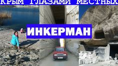 Что посмотреть в Крыму? | Инкерман 2017