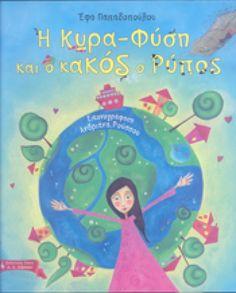 Η ΚΥΡΑ-ΦΥΣΗ ΚΑΙ Ο ΚΑΚΟΣ Ο ΡΥΠΟΣ Kai, Environmental Education, Earth Day, Book Authors, Special Education, Childrens Books, Illustrators, Fairy Tales, Kindergarten