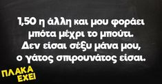Funny Greek, Greek Quotes, Lol, Funny Quotes, Jokes, Cards Against Humanity, Funny Stuff, Humor, Funny Phrases