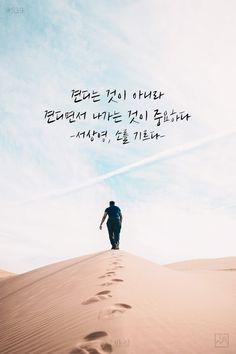 클리앙 : Wise Quotes, Famous Quotes, Korean Quotes, Positive Phrases, Book Posters, Learn Korean, Life Words, Cool Words, Life Lessons