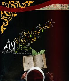 Quran, Allah, Neon Signs, Facts, Islamic, Pearl, Quotes, Life, Decor