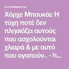 Χόρχε Μπουκάι: Η τύχη ποτέ δεν πλησιάζει αυτούς που ασχολούνται χλιαρά & με αυτό που αγαπούν.. - healingeffect.gr Jars