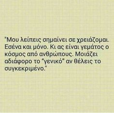 Find images and videos about love, quotes and greek on We Heart It - the app to get lost in what you love. Boy Quotes, Couple Quotes, Photo Quotes, Funny Quotes, Life Quotes, Qoutes, Greek Love Quotes, Quotes To Live By, Greece Quotes