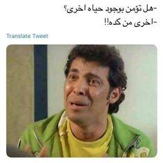 #المرج hashtag on Twitter Funny Adult Memes, Funny Qoutes, Stupid Funny Memes, Jokes Quotes, Arabic Memes, Arabic Funny, Funny Arabic Quotes, Merida, English Love Quotes