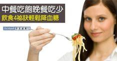 中餐吃飽晚餐吃少,飲食4祕訣輕鬆降血糖 Blood Sugar