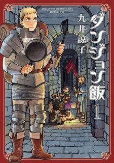 DUNGEON FOOD -Dungeon Meshi - ダンジョン飯 (KUI Ryouko)