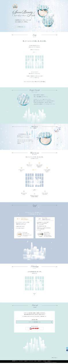 株式会社資生堂様の「Snow Beauty」のランディングページ(LP)シンプル系 美容・スキンケア・香水 #LP #ランディングページ #ランペ #Snow Beauty