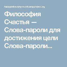 Философия Счастья — Слова-пароли для достижения цели Слова-пароли...