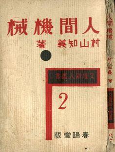 人間機械 文壇新人叢書2  村山知義  大15年/春陽堂 初版 背傷み  ¥42,000