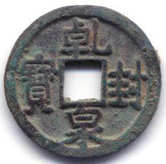 Qian Feng Quan Bao - Tang dynasty