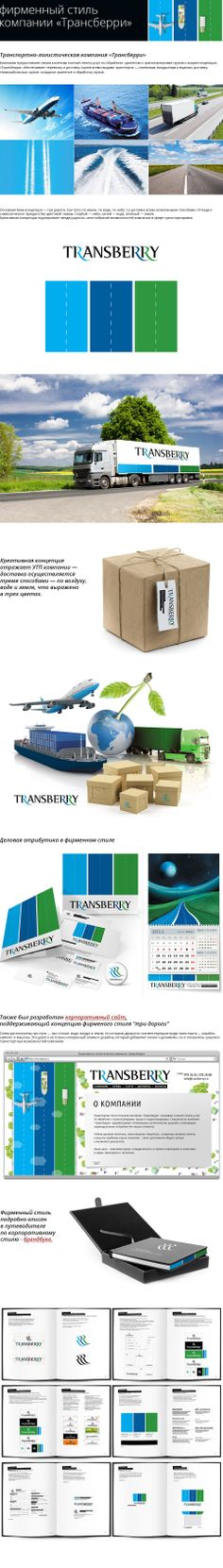 """Creative concept of """"Fast and the Furious""""  Corporate branding for """"Transberri""""  WORK: brand concept / naming / identity / calendar / poster  INDUSTRY: logistics, transport and delivery of goods correspond"""