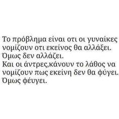 Sun Quotes, Lyric Quotes, Wisdom Quotes, Love Quotes, Lyrics, Inspirational Quotes, Greek Quotes, English Quotes, True Words