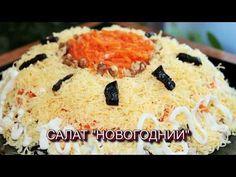 "Салат ""Новогодний"" - Простые рецепты Овкусе.ру Food Photo, Cooking Tips, Nom Nom, Sushi, Healthy Eating, Favorite Recipes, Breakfast, Cake, Desserts"