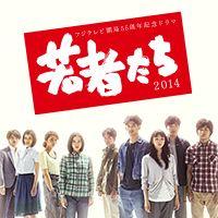 TVドラマ『若者たち2014』どうしようもない兄弟たちの熱い家族愛が見てられない感じで勉強になります。