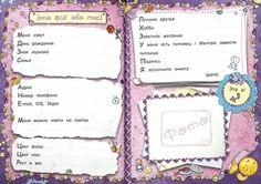 личный дневник: 20 тыс изображений найдено в Яндекс.Картинках
