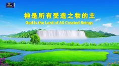 "[Almighty God] [Eastern Lightning] [The Church of Almighty God]  Almighty God's Utterance ""God Is the Lord of All Created Beings"""