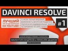DaVinci Resolve 10 / 11 — Полный бесплатный видеокурс от Tivisco.ru - YouTube