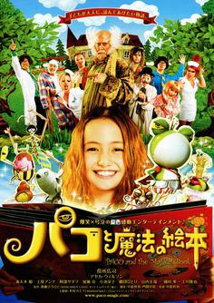 『下妻物語』『嫌われ松子の一生』の中島哲也監督が、伝説的な舞台「MIDSUMMER CAROL ガマ王子vsザリガニ魔人」を映画化。変わり者ばかりが集まる病院を舞台に、1日しか記憶が持たない少女のために、大人たちが思い出を残そうと奮闘する姿をファンタジックに描く。