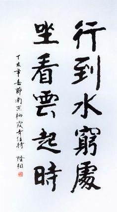 Chinese calligraphy 行到水窮處,坐看雲起時