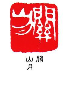 Wang Wang-Sun (1908~2005)王王孫為關山月刻印: 關山月