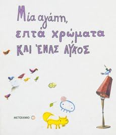 7 χρώματα κ λύκος Greek Language, Language Arts, September Crafts, Little Pigs, Books Online, Audio Books, Fairy Tales, Crafts For Kids, Learning