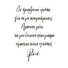 """""""Μην παρεξηγηθώ Αν εξαιρέσεις ότι με μπέρδευε Δεν είχα πλέον καμία ένσταση με την """"πραγματικότητά"""" σου Προς Θεού... Ούτε καν ένσταση… Sign Quotes, Love Quotes, I Still Miss You, Feeling Loved Quotes, Love Others, Greek Quotes, Forever Love, Sign I, Love Story"""
