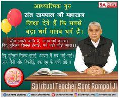 Happy In Hindi, Real Teacher, Sa News, Teaching Humor, Health Day, Spiritual Teachers, Teachers' Day, Funny Thoughts, Books To Read Online
