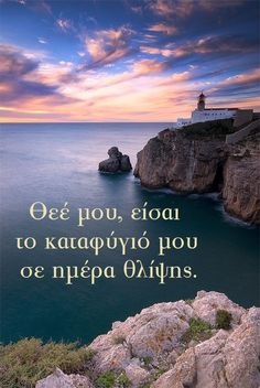 Great Words, Wise Words, Greek Quotes, Good Vibes, Picture Video, Jesus Christ, Christianity, Positive Quotes, Religion