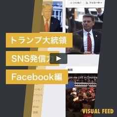 トランプ大統領のFacebookページのいいね数を、ヒラリークリントンや海外の大手メディアと比較しました。  #動画 #アニメーション #ムービー  #animation #movie