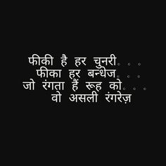 mann ke haare har hain mann ke jeete jeet The latest tweets from tarun jain (@tjain071) be a change you want to see in the world be a whistleblower delhi.