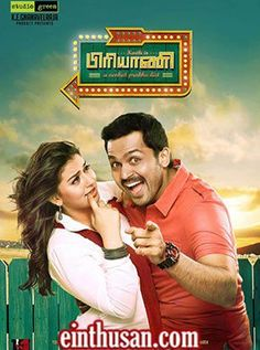 Biriyani Tamil Movie Online - Karthi, Hansika Motwani, Premgi Amaren, Ramki and Mandy Takhar. Directed by Venkat Prabhu. Music by Yuvan Shankar Raja. 2013 ENGLISH SUBTITLE