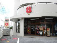 沖縄、那覇小禄にある「焼肉 天外天」
