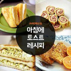 매일매일 바쁜 아침이지만 15분 안에 뚝딱! 든든하게 아침을 깨워주세요~아침에 토스트 레시피 넷.첫번째.치즈프렌치토스트 by 예예>재료:식빵4장, 슬라이스치즈2장, 달걀2개, 우유... Tasting Room, Korean Food, Food Plating, Food Menu, Recipe Collection, Love Food, French Toast, Sandwiches, Food And Drink