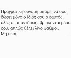 40 βαθυστοχαστες ελληνικές φράσεις που θα σας κάνουν να σκεφτείτε – διαφορετικό Greek Quotes, Me Quotes, Reflection, Poetry, Math Equations, Words, Ego Quotes, Poetry Books, Poem