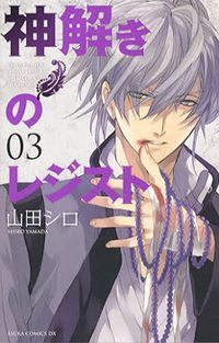 A red thread that entwines their fate thicker than blood, deeper than destiny.The Jinkishi, who keeps the demons (youki) sealed in the Capital has died and his magic has dissipated. Hayato has come from Tokyo to the Capital to claim the s...