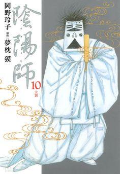 陰陽師  10 岡野玲子 夢枕獏 白泉社