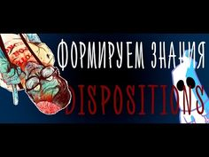 Формируем знания | Dispositions