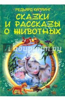 """Книга: """"Сказки и рассказы о животных"""" - Редьярд Киплинг. Купить книгу, читать рецензии   ISBN 978-985-539-328-4   Лабиринт"""