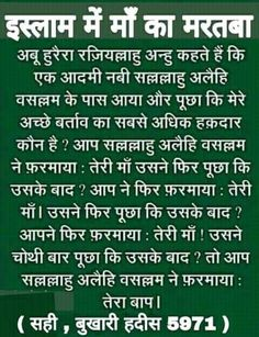 Prayer In Hindi, Islamic Prayer, Islamic Dua, Islamic World, Islamic Inspirational Quotes, Islamic Quotes, Prayer Message, Good Morning Beautiful Flowers, Allah Love