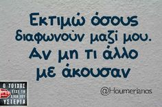 Funny Greek Quotes, Funny Quotes, Life Quotes, Inspiring Quotes About Life, Inspirational Quotes, Favorite Quotes, Best Quotes, Funny Statuses, Perfection Quotes