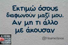 Εκτιμώ όσους διαφωνούν μαζί μου Funny Greek Quotes, Funny Quotes, Life Quotes, Inspiring Quotes About Life, Inspirational Quotes, Favorite Quotes, Best Quotes, Funny Statuses, Perfection Quotes
