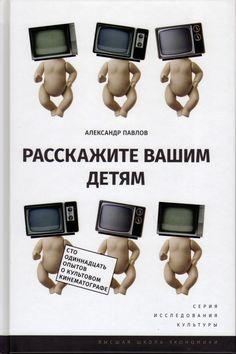 Александр Павлов «Расскажите вашим детям» | Книжный магазин в Петербурге «Все свободны»
