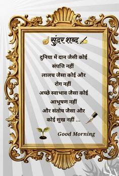 Good Morning Beautiful Pictures, Good Morning Love, Good Morning Images, Good Morning Quotes, Hindi Quotes Images, Motivational Quotes In Hindi, Morning Greetings Quotes, Good Morning Messages, Hindu Symbols